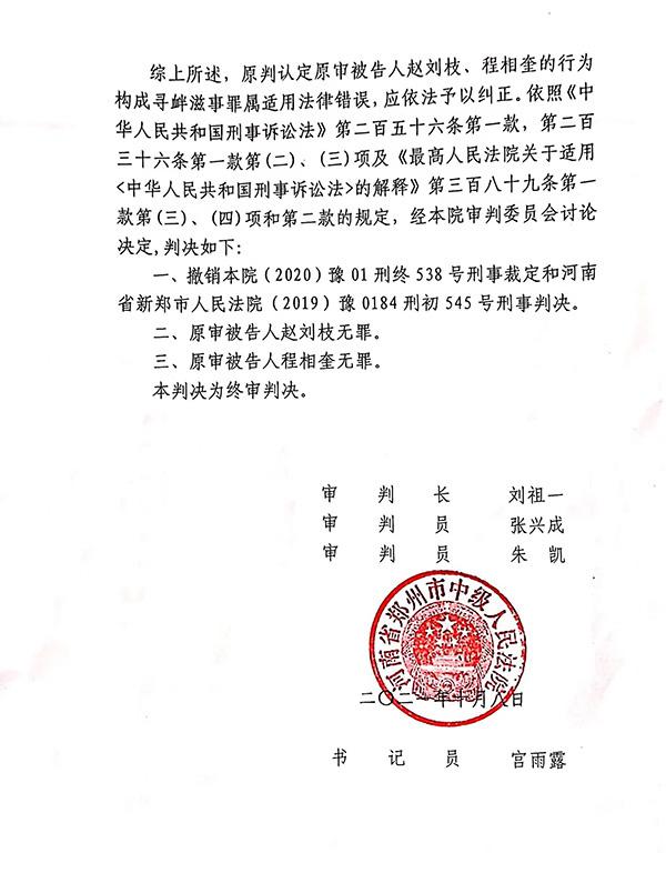 郑州中院认定两人无罪的判决书