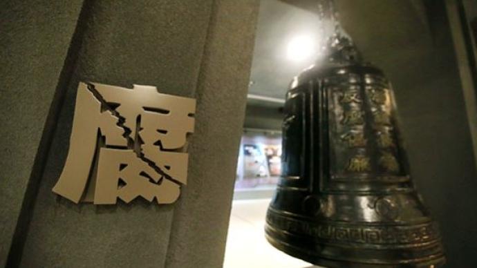 原环境保护部华东环保督查中心副主任缪旭波被查,退休五年多