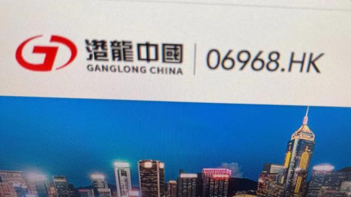 港龙中国地产前9个月销售255亿元,完成全年目标的73%