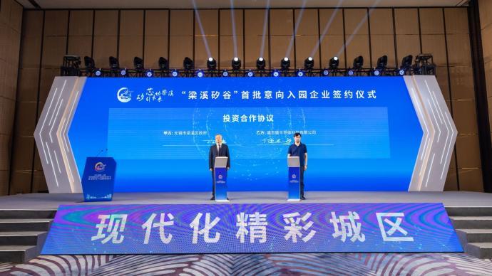 """承接上海溢出效应,无锡""""梁溪矽谷""""半导体产业园规划发布"""