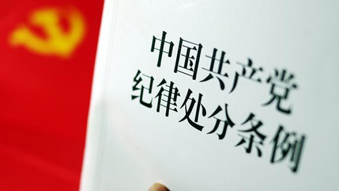 江西省建工集团原副总经理黄前湖被开除党籍:靠企吃企官商勾结