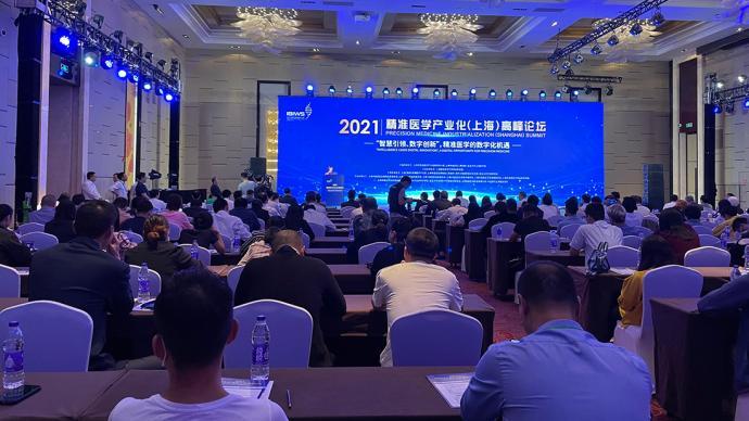 探讨精准医学产业化,这场高峰论坛在上海嘉定举办