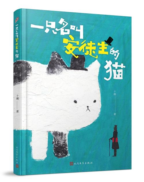《一只名叫安徒生的猫》,十画著,上海九久读书人·人民文学出版社