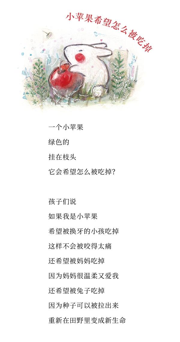 《小苹果希望怎么被吃掉》(节选)