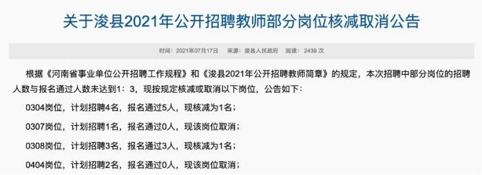 关于浚县2021年公开招聘教师部分岗位核减取消公告。 图片来源:浚县人民政府官网