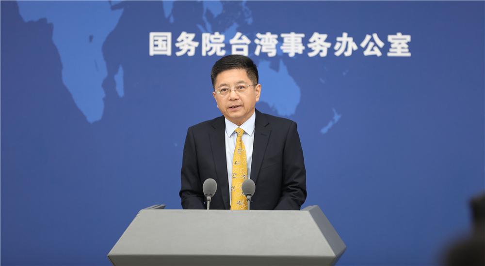 国务院台湾事务办公室举行例行新闻发布会。发言人马晓光就两岸近期热点话题回应。