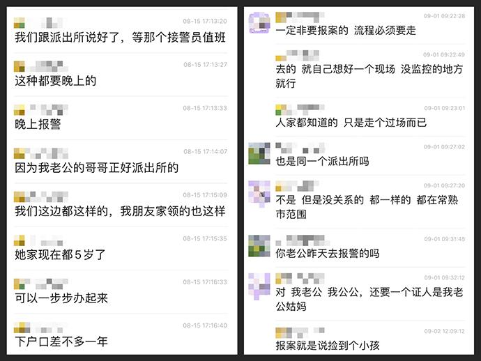 与张芦依的微信聊天记录