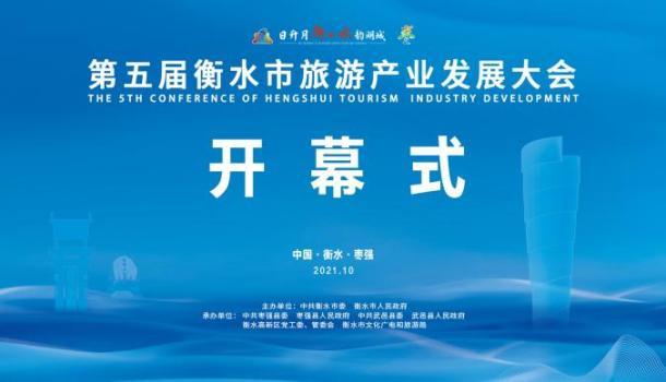 第五届衡水市旅游产业发展大会开幕式