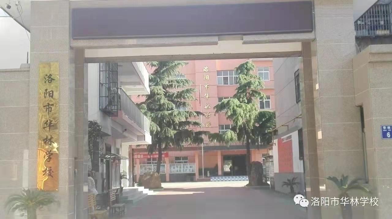 洛阳市华林学校