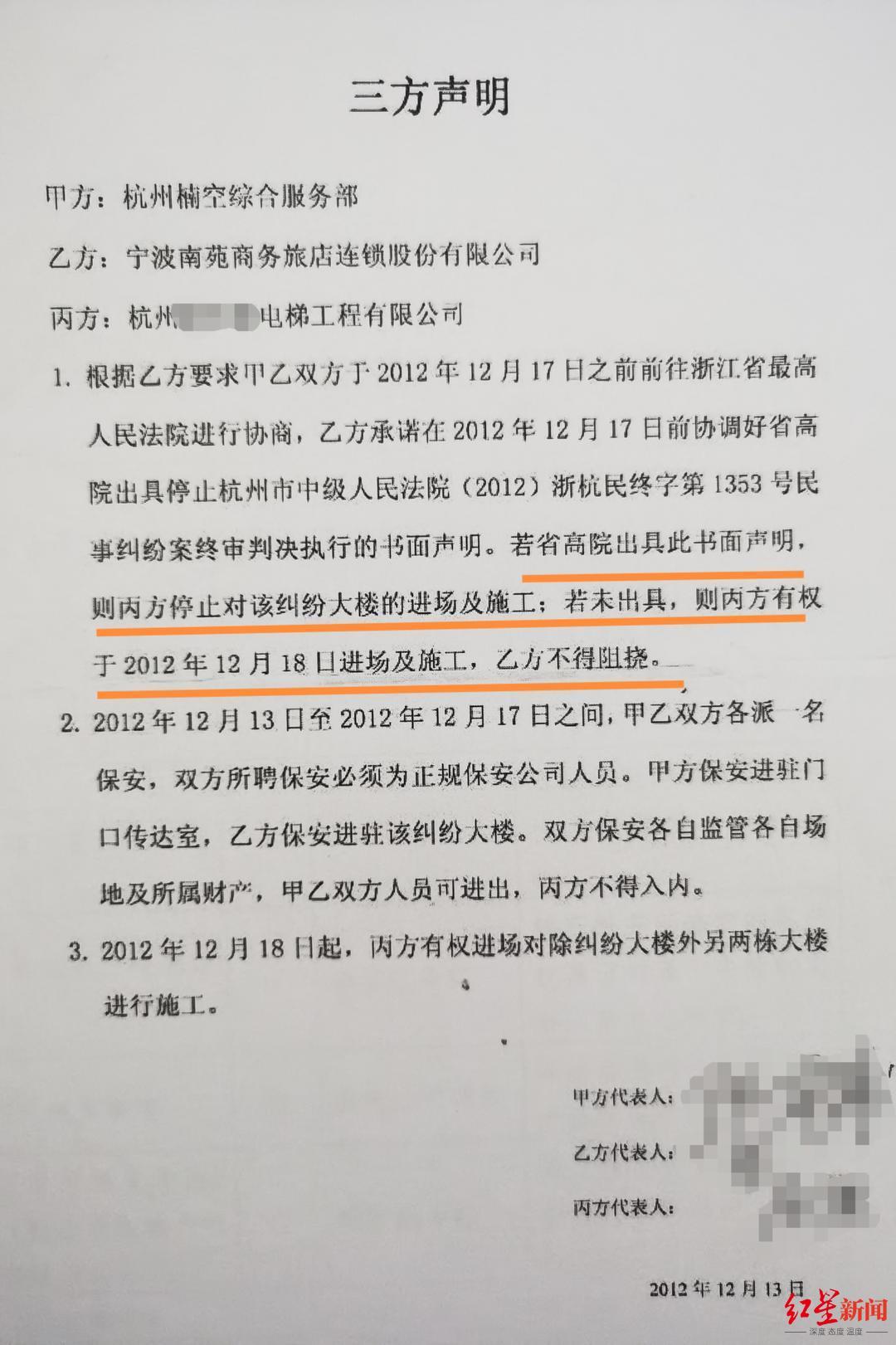 楠空服务部与南苑公司、杭州某电梯公司签订的《三方声明》。