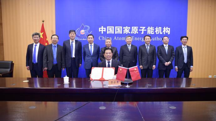 国际原子能机构首个高放废物地质处置协作中心在中国成立