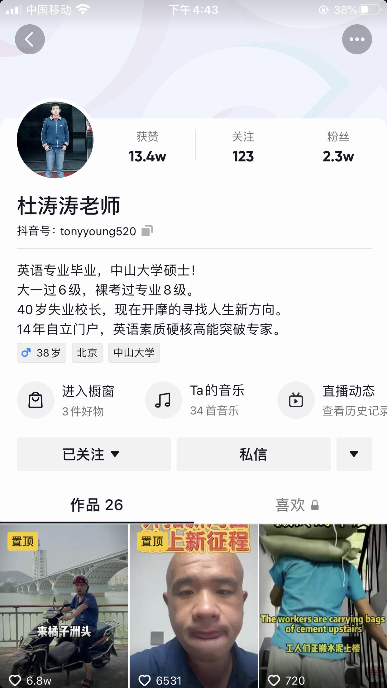 杜杨抖音主页