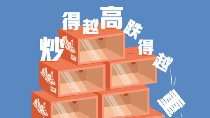 """一个鞋盒卖24万?媒体:炒作""""天价鞋盒""""不过是击鼓传花"""