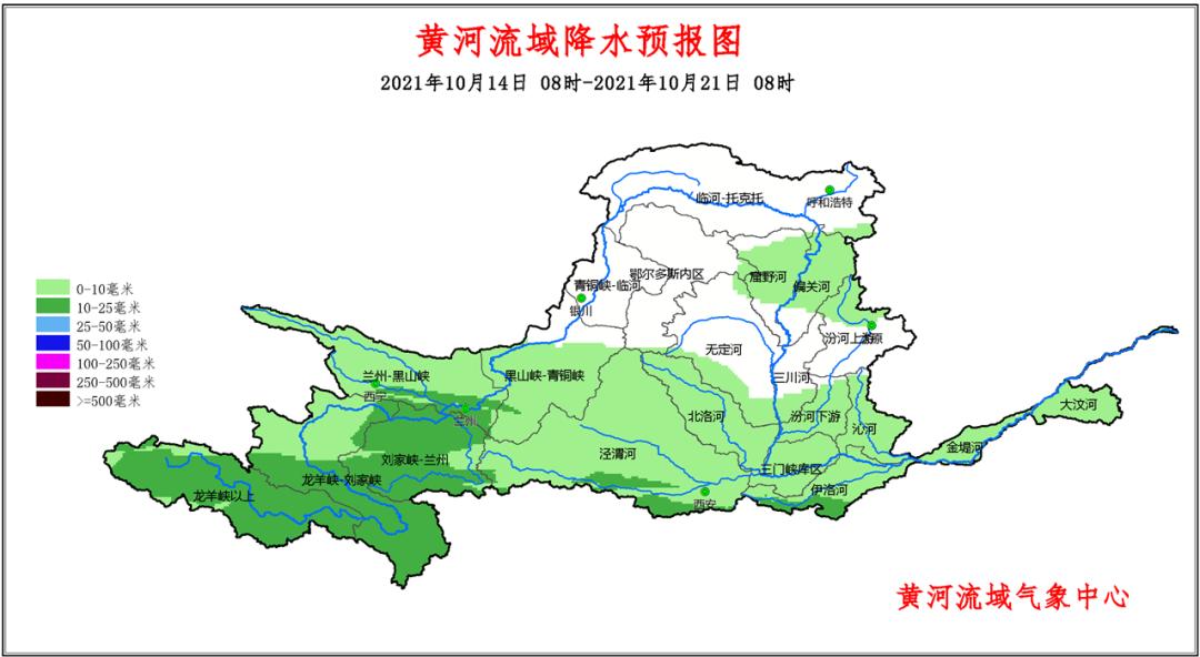 10月14日8时-10月21日8时黄河流域累计降水量预报。
