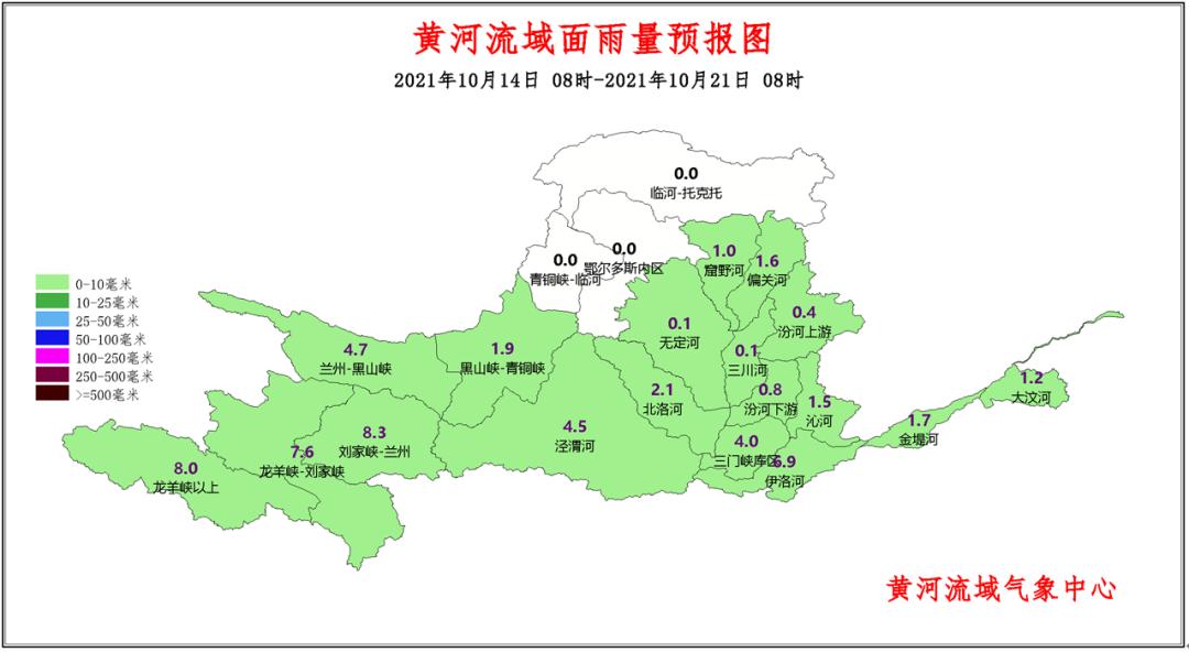10月14日8时-10月21日8时黄河流域累计面雨量预报。