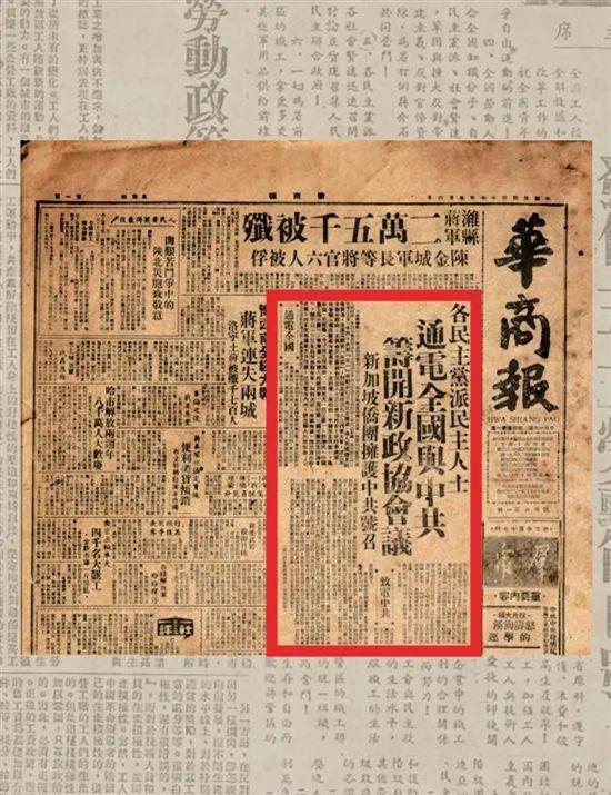 香港《华商报》关于12位民主人士联名通电的报道