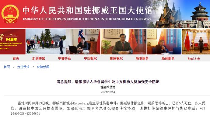 挪威发生弓箭袭击事件致5死,中国驻挪威使馆发布紧急提醒