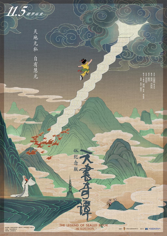 《天书奇谭4K纪念版》定档海报