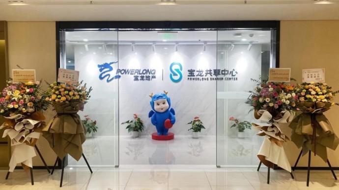宝龙人力共享中心正式落地,开启数字化宝龙新阶段