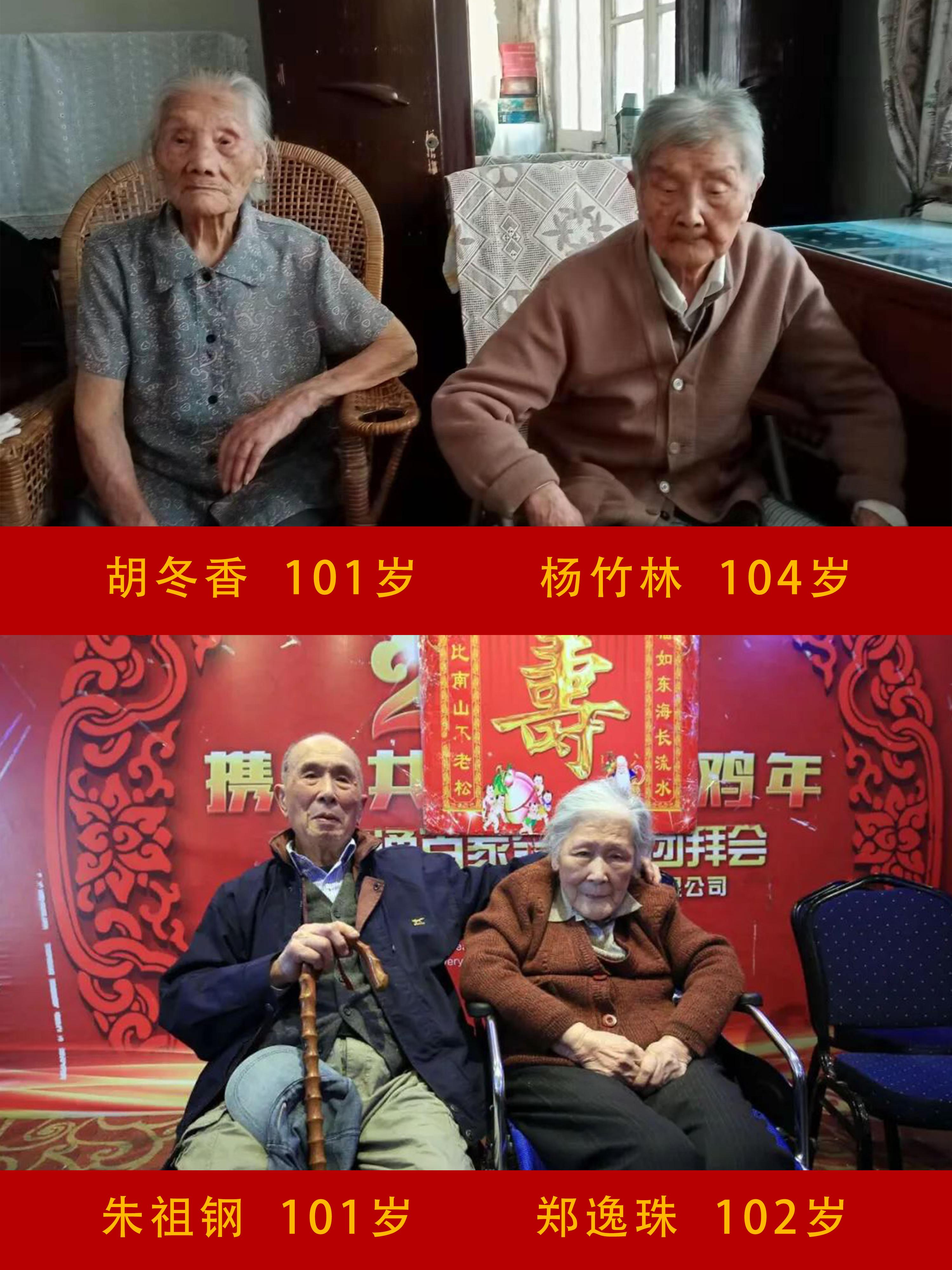 上海百岁夫妻上海市民政局图