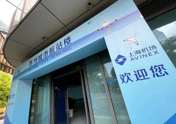 """上海机场城市航站楼落子苏州:去上海坐飞机行李""""门到门"""""""