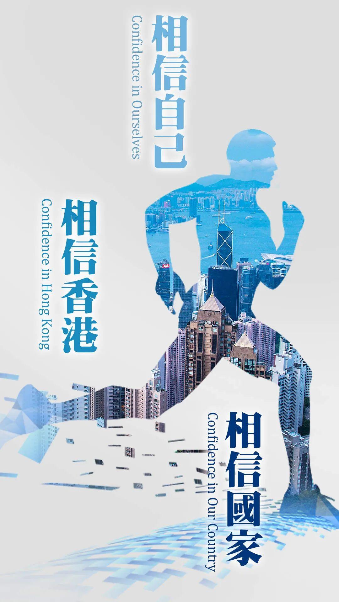 """人民锐见:今日之香港最该重温这""""三个相信"""""""