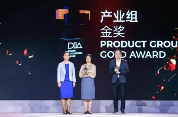 2021中国设计智造大奖颁奖典礼现场