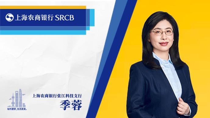 上海农商银行季蓉:创新不停、相伴成长,融入科创生态圈