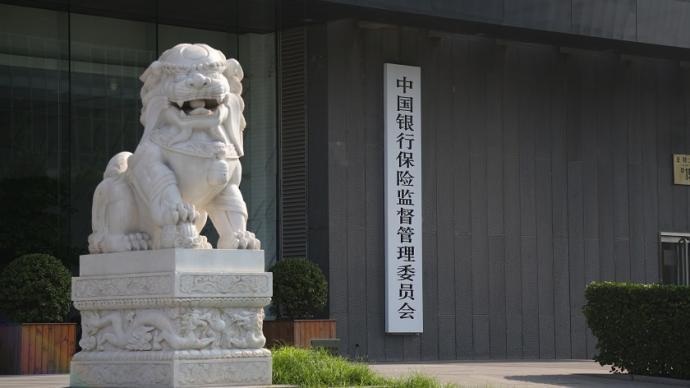银保监会出台办法:杜绝银行保险机构大股东违规谋取控制权