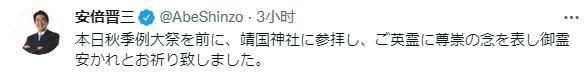 日本前首相安倍晋三社交媒体截图。