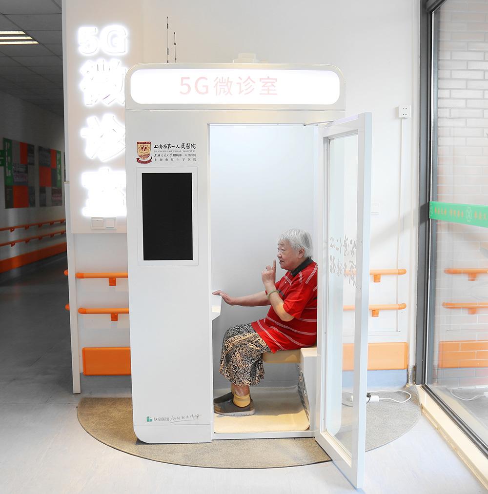 互联网医院5G微诊室,可用于能自理的老人。