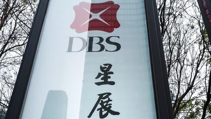 星展集团CEO:我们深深受益于上海的金融开放
