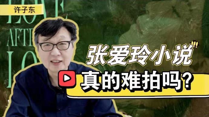 许子东视频专栏:张爱玲的小说为什么那么难以影视化