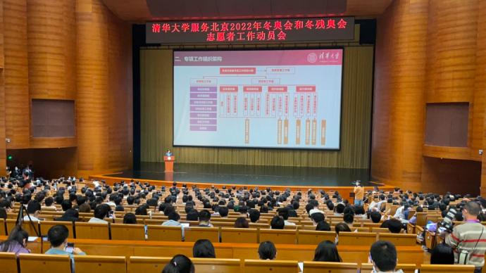 900余名清华师生将服务北京2022年冬奥会和冬残奥会