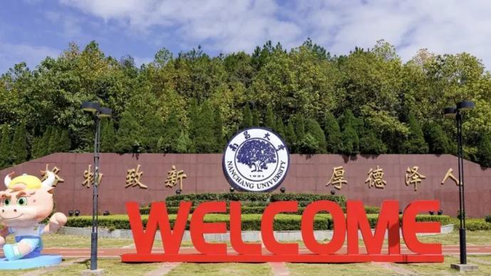第七届中国国际互联网+大赛高教三强来自浙大、北航和南昌大学