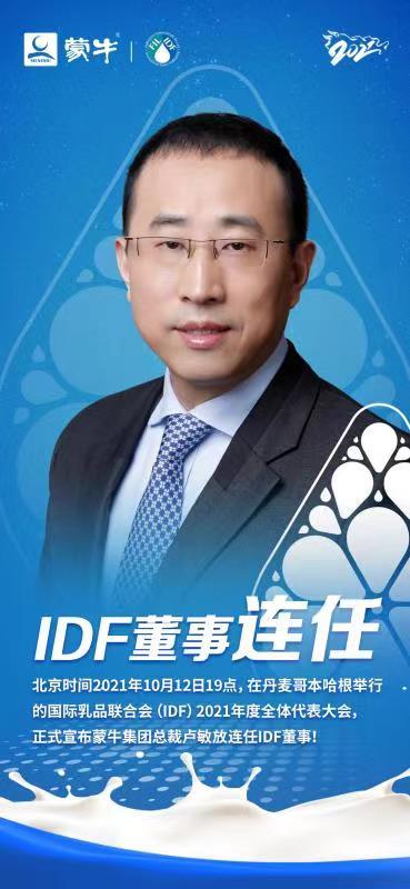 蒙牛总裁卢敏放连任国际乳品联合会董事