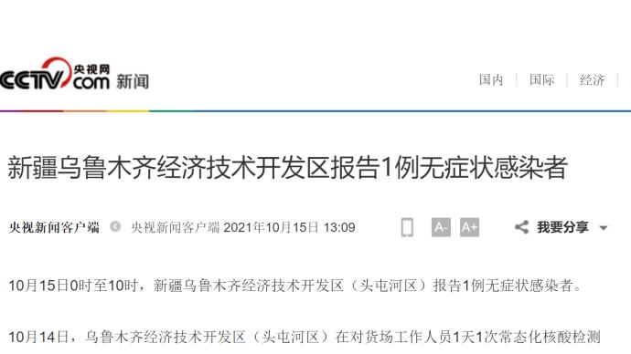 新疆乌鲁木齐经济技术开发区报告1例无症状感染者
