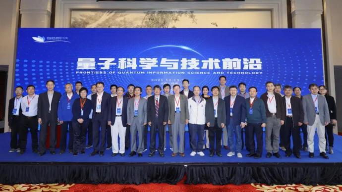 雁栖湖会议召开:前瞻探讨量子科技的战略目标、方向和任务