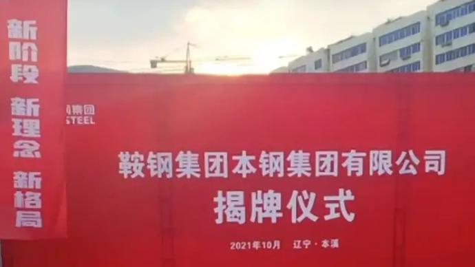 鞍钢集团本钢集团有限公司正式挂牌