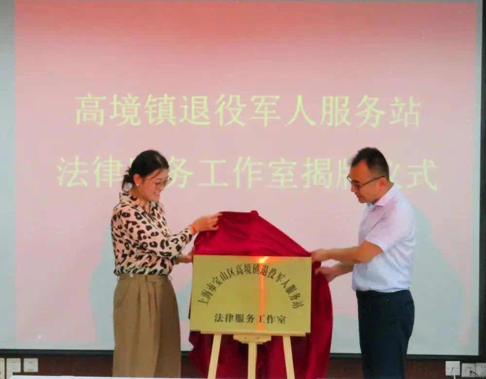 专门服务退役军人,上海宝山成立了这样一家法律服务工作室