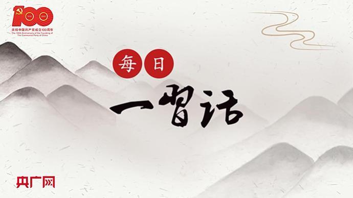 每日一习话丨不断把中华民族伟大复兴的历史伟业推向前进