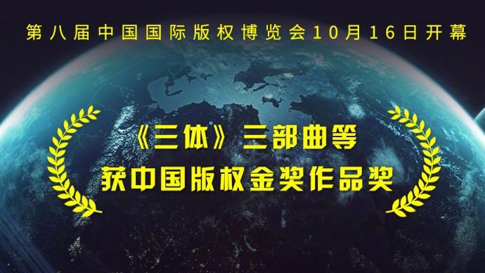 《三体》三部曲、《大江大河》等获中国版权金奖作品奖