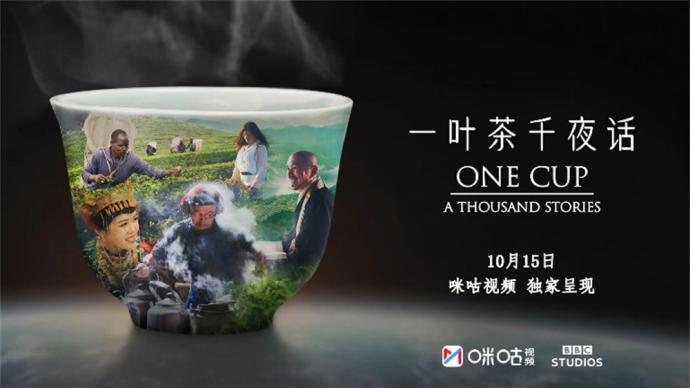 纪录片《一叶茶 千夜话》首播:茶不仅仅是一种饮品