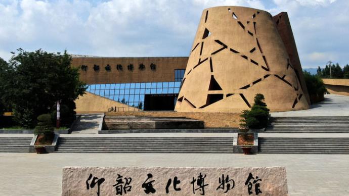 纪念仰韶文化发现暨中国现代考古学诞生100周年