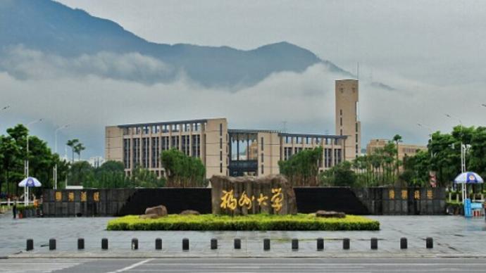 福州大学119名本科新生放弃入学,近半数系港澳台学生