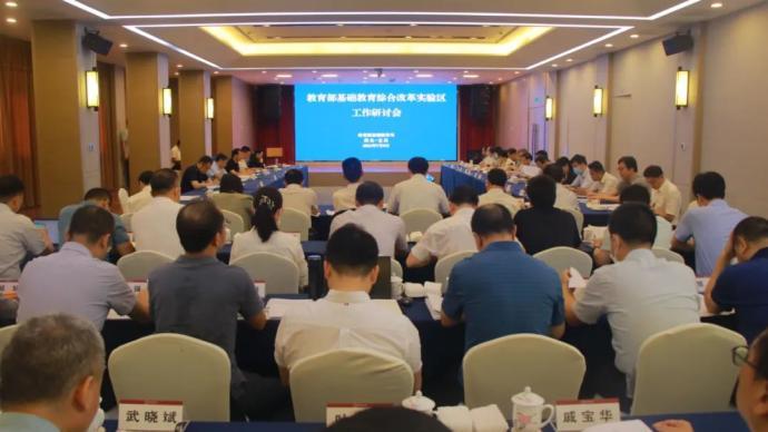 这场基础教育综改的目标,在3个月前的宜昌研讨会上就点明了