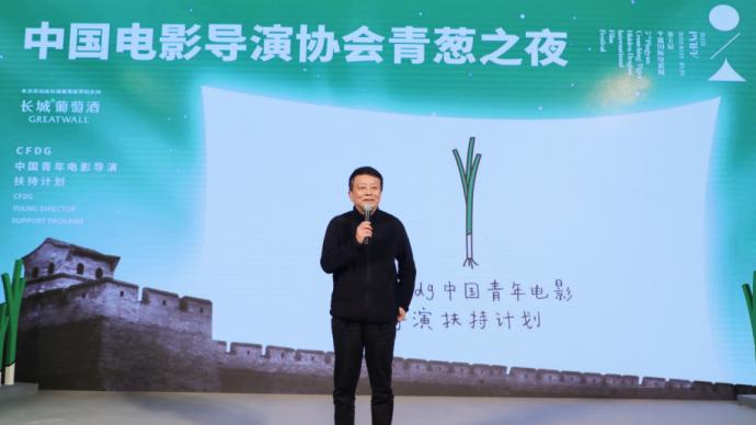 黄建新任中国电影导演协会第七届青葱计划主席