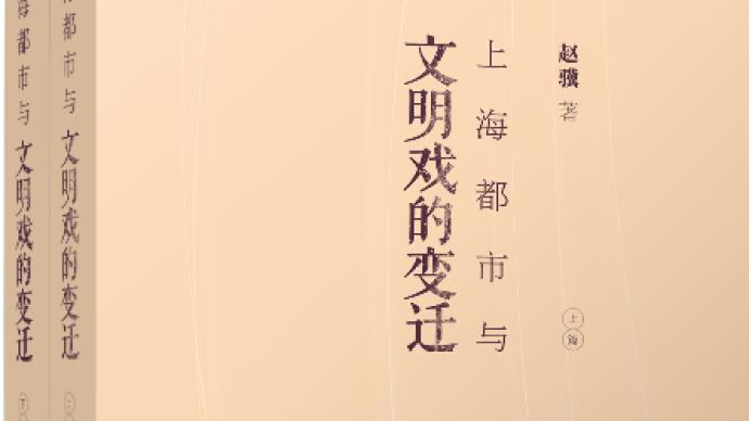 赵骥|在文明戏中见证早期上海的都市繁荣