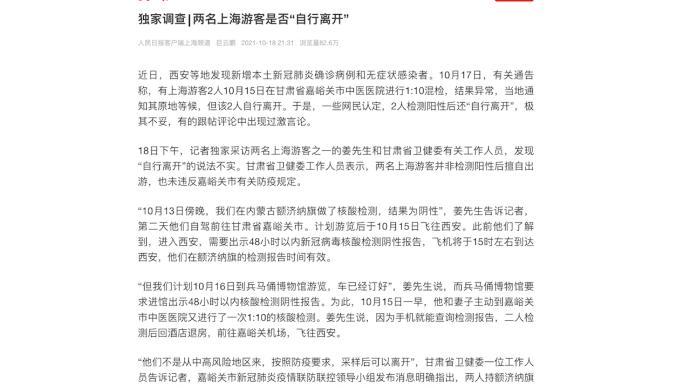 人民日报调查丨甘肃卫健委人员:游客并非检测阳性后擅自出游