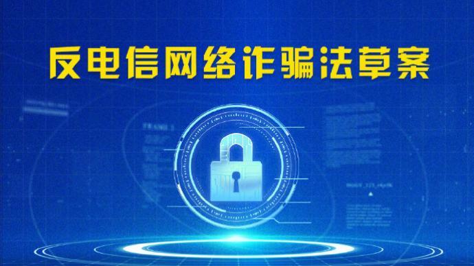 反电信网络诈骗法草案提请审议,加大惩处非法买卖电话卡等